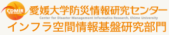 インフラ空間情報基盤研究部門 -愛媛大学防災情報研究センタ -